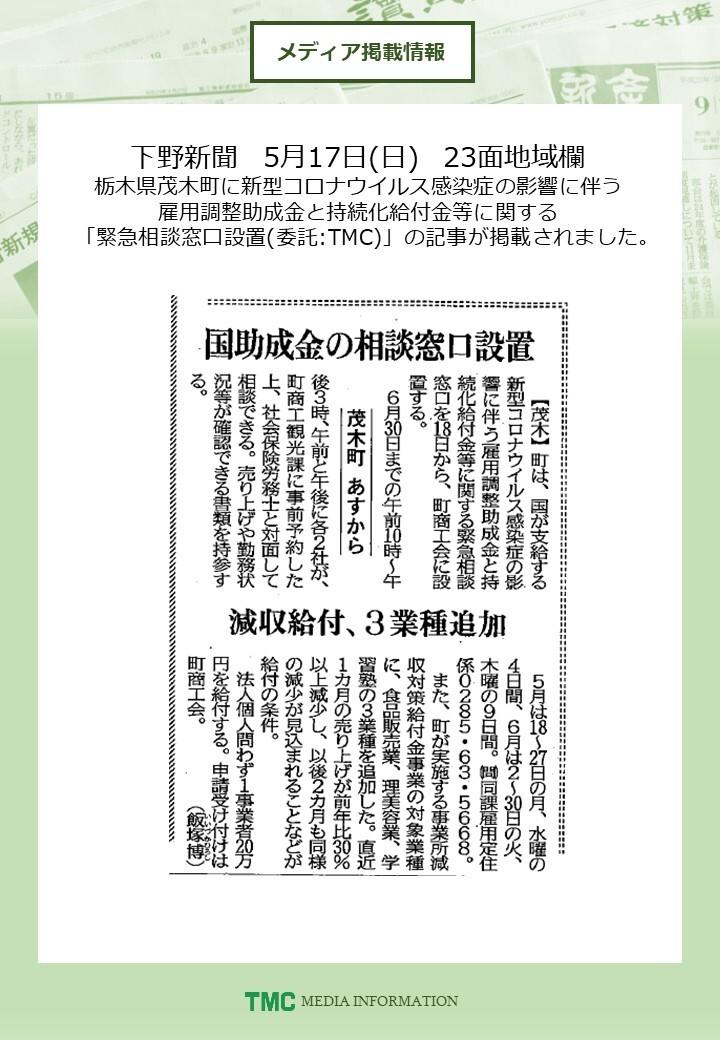栃木 県 コロナ ウイルス 感染 者