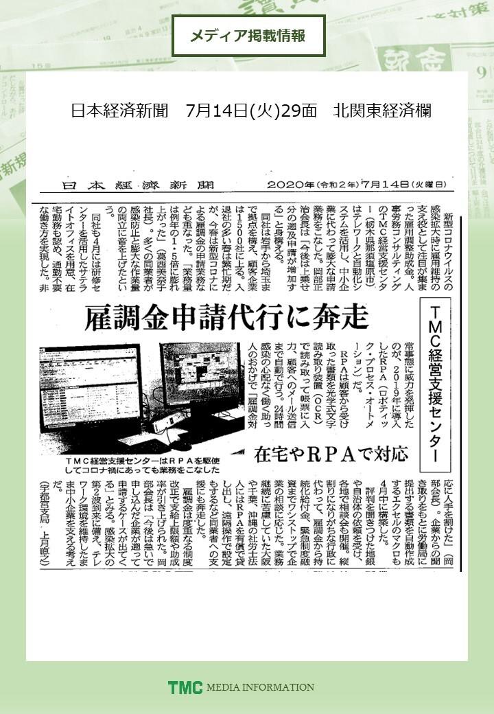 那須 栃木 塩原 コロナ 県 市